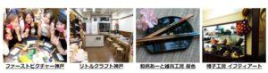 神戸遊び場1