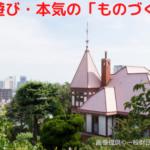 神戸-風見鶏
